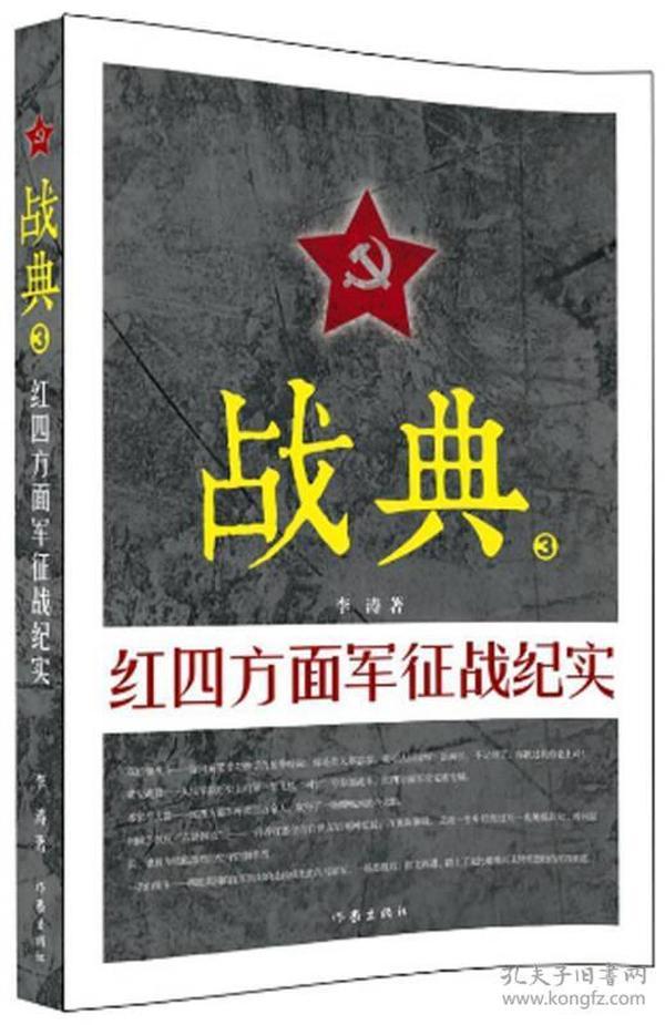 战典3:红四方面军征战纪实