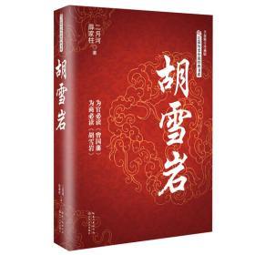 胡雪岩/长篇历史小说经典书系