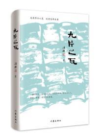 """当天发货,秒回复咨询九片之瓦  冯杰 著 """"河南北中原"""" 作家出版社如图片不符的请以标题和isbn为准。"""