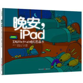 E2(引进版·绘本)青豆童书馆:晚安,iPad·互联网时代的睡前图画书