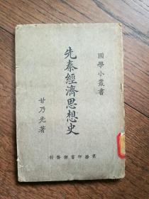 先秦经济思想史(馆藏书)