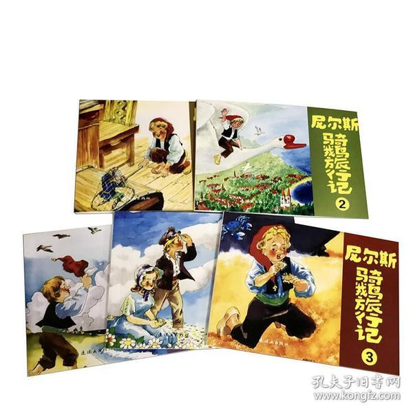 ◆2018年农家书屋 尼尔斯旅行记(全五册)