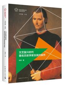 文艺复兴时代著名历史学家及其代表作:欧洲文艺复兴时代名家名作丛书 /  著