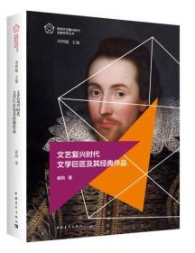文艺复兴时代文学巨匠及其经典作品