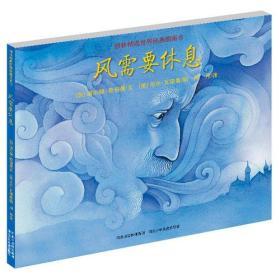 风需要休息:耕林精选世界经典图画书