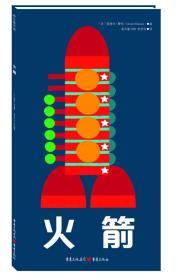 ¥(精装绘本)青豆童书馆:火箭【塑封】