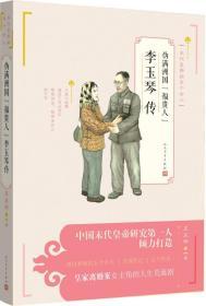 """伪满洲国""""福贵人""""李玉琴传9787020108367(2046-1-3)"""