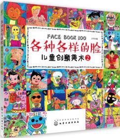 儿童创意美术:各种各样的脸:2