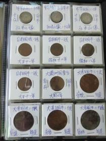 中华民国孙中山像布币(80元/枚) 日本铜钱(15元/枚) 大满洲国牡丹铜币(60元/枚) 大清铜币(200元/枚)