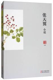 张天翼小说/名家小说典藏