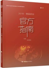 新东方在线网络课程官方指定配套教材:2018考研政治官方指南