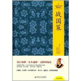 中国文化文学经典文丛--战国策