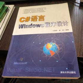 C#语言Windows程序设计