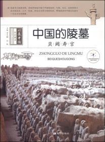 中国的陵墓:贝阙寿宫