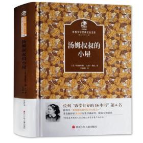 名家名译 金熊猫世界文学经典:汤姆叔叔的小屋