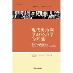 现代奥地利学派经济学的基础:The Foundations of Modern Austrian Economics