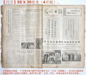 """文革原版老报纸:《""""光明日报""""1977年6月整月全》一大本(共60张),内刊有多幅英明领袖华国锋主席照片和题词、批判""""四人帮""""、文史、考古、外国总统访华等等历史事件。【尺寸】55 X 39厘米(4开纸)。"""