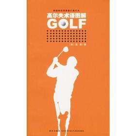 高尔夫术语图解——伟大的高尔夫系列