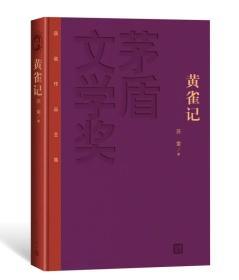 茅盾文学奖获奖作品全集(特装本):黄雀记
