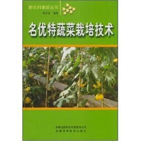 名优特蔬菜栽培技术