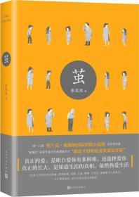 茧张悦然人民文学出版社9787020118021