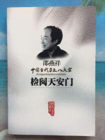 中国当代杂文八大家-邵燕祥《检阅天安门》