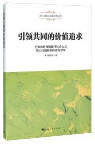 引领共同的价值追求 上海市培育和践行社会主义核心价值观的探索与思考