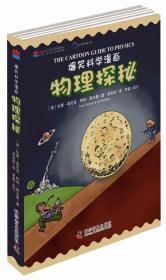 爆笑科学漫画:物理探秘(中英双语)