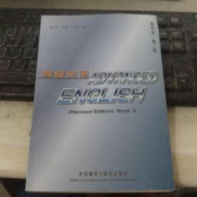 高级英语(修订版·第二册)