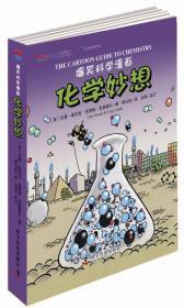 爆笑科学漫画:化学妙想(中英双语)