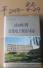 山西省电力工业志丛书:山西省送变电工程公司志(1958--1996)