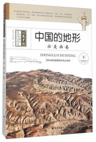 中国的地形 壮美画卷