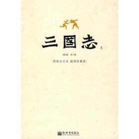 三国志(简体白文本)