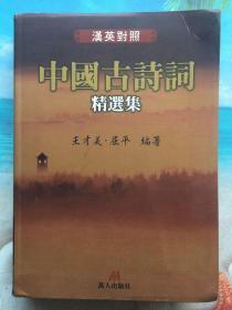 中国古诗词精选集 (中英文对照)软精装 翻译学术