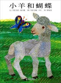 【正版】小羊和蝴蝶 (美)艾诺·桑卡德文