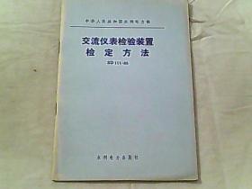 中华人民共和国水利电力部SD111-83(交流仪表检验装置检定方法)