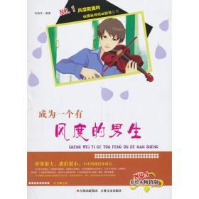 【正版现货促销】NO.1风靡欧美的校园生存规划智慧丛书成为一个有风度的男生