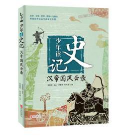 少年读史记:汉帝国风云录