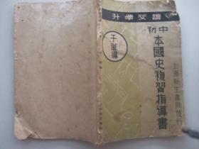 民国二十六年--初中本国史复习指导书