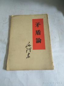 毛泽东著作 6本合售 见描述