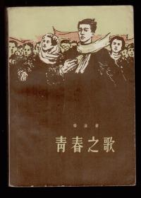 十七年小说《青春之歌》58年一版一印