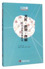 文化·越境·表象:中日文化交流研究