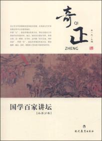 国学百家讲坛:兵家分卷·奇正(四色)