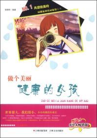 【正版现货促销】NO.1风靡欧美的校园生存规划智慧丛书做个美丽健康的女孩