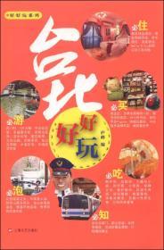 好好玩系列:台北好好玩