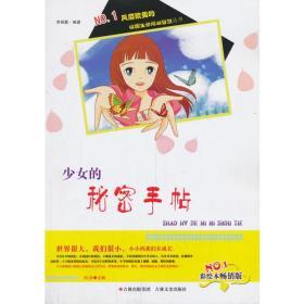 【正版现货促销】NO.1风靡欧美的校园生存规划智慧丛书少女的秘密手帖