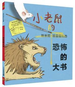 麦克米伦 小老鼠的恐怖的大书