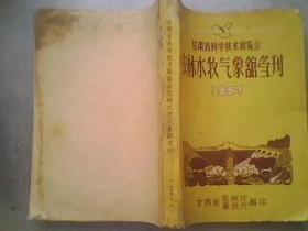 甘肃省科学技术展览会农林水牧气象馆汇刊1957年   16开409页有图
