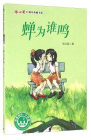 蝉为谁鸣/冰心奖25周年典藏书系