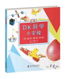 DK科学小实验电·磁体·能量·机械 幼儿图书 早教书 故事书 儿童书籍